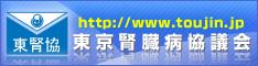 NPO法人東京腎臓病協議会